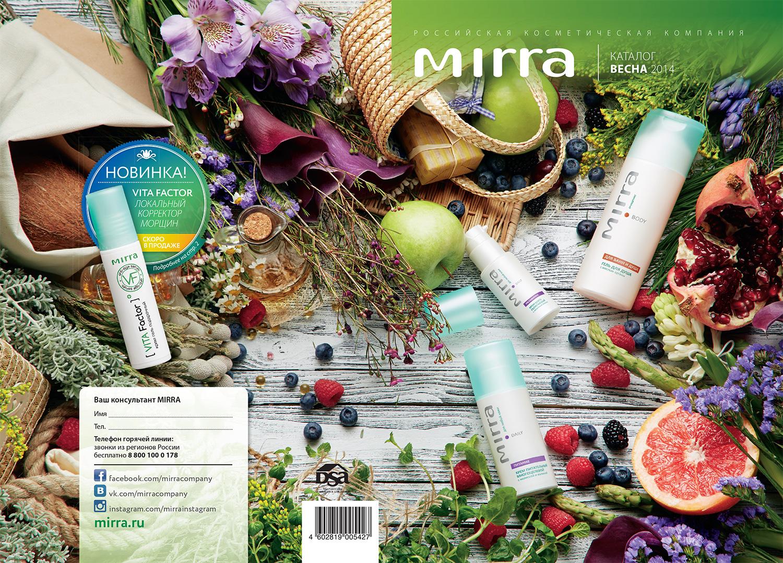 Mirra_Spring2014_Covers.indd. Предметная фотосъемка, фотограф Лена Волкова