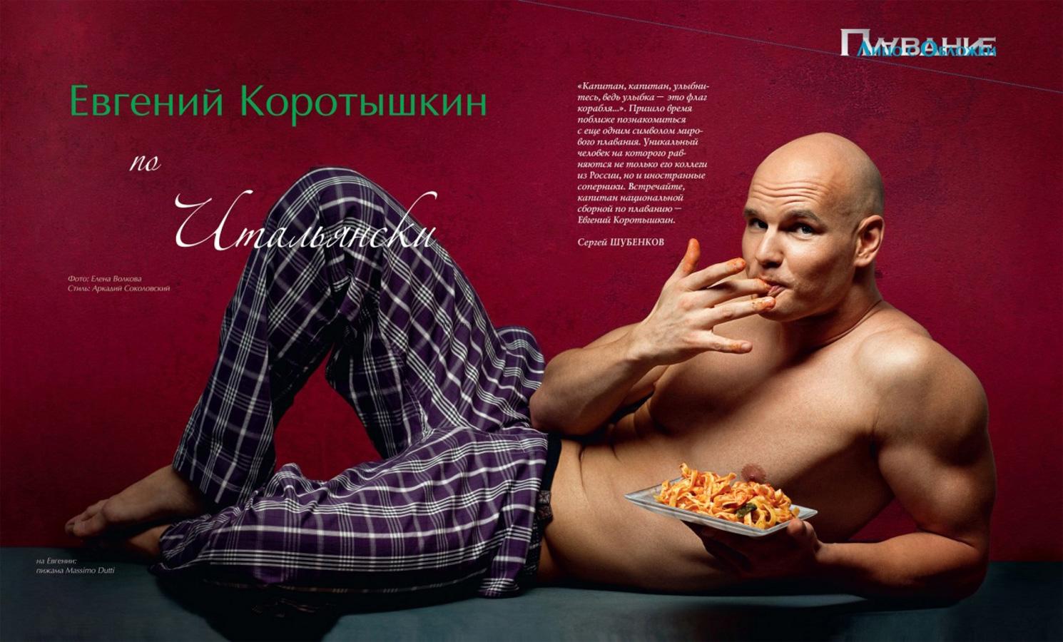 Oblogka. Съемки для журнала «Плавание», фотограф Лена Волкова