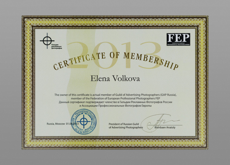 Сертификат ГРФ